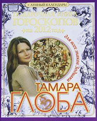 9785170747313: Podarochnaia kniga goroskopov na 2012 god dlia vsekh znakov Zodiaka