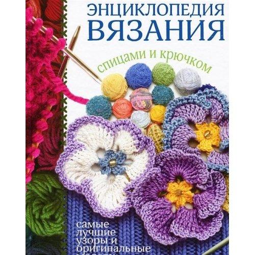 9785170752225: Entsiklopediya vyazaniya spitsami i kryuchkom