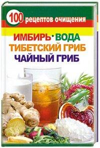 100 retseptov ochischeniya. Imbir, voda, tibetskiy grib,: Author