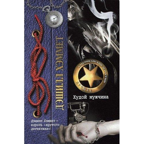Hudoy muzhchina: Dashiell Hammett