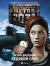 Metro 2033. Ice Captivity: Igor Vardunas