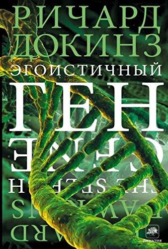 9785170777723: The selfish gene / Egoistichnyy gen (In Russian)