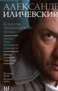 Soldaty Apsheronskogo polka. Matis. Pers. Matematik. Anarhisty