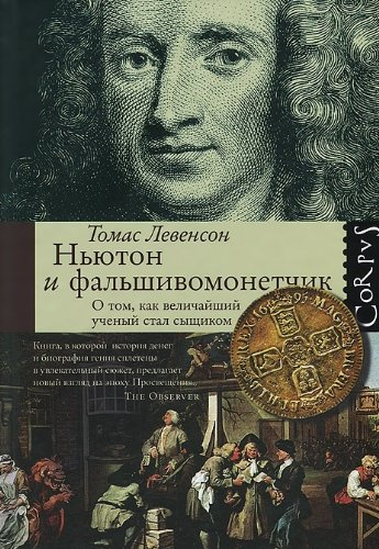 9785170778140: Newton and the Counterfeiter. The Unknown Detective Career of the World's Greatest Scientist / Nyuton i falshivomonetchik. O tom, kak velichayshiy uchenyy stal syschikom (In Russian)