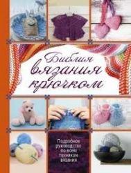 Ultimate Crochet Bible / Bibliya vyazaniya kryuchkom (In Russian): Author