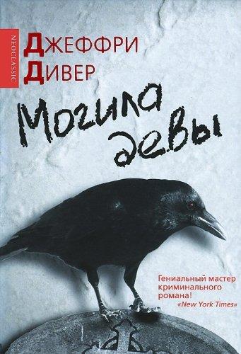 Mogila devy: Diver D.