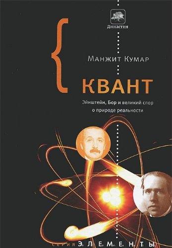 Quantum. Einstein, Bohr and the great debate: n/a