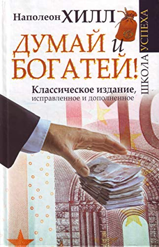 9785170790753: Think and Grow Rich! / Dumay i Bogatey! (In Russian)