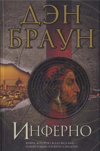 9785170793495: Inferno (russisch)