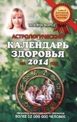 Astrologicheskiy kalendar zdorovya na 2014 god: Borshch T.