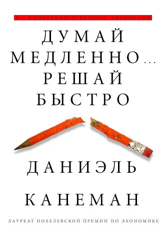 9785170800537: Thinking, Fast and Slow / Dumay medlenno... reshay bystro (In Russian)