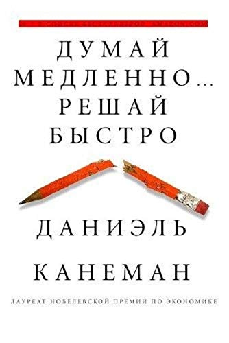 Thinking, Fast and Slow / Dumay medlenno. reshay bystro (In Russian): Kaneman D.