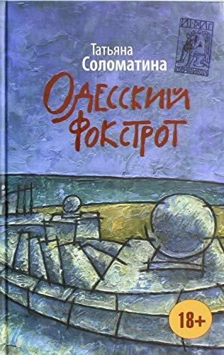 Odesskii fokstrot, ili Chernyi kot s vertikal'nym vzletom: T.Solomatina