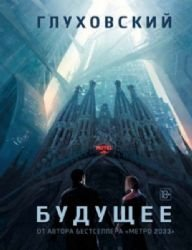 Buduschee: Dmitriy Gluhovskiy