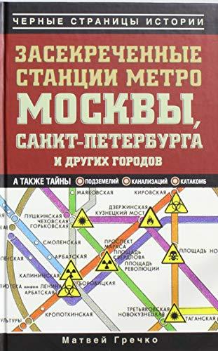 9785170814510: Zasekrechennye stantsii metro Moskva, Sankt-Peterb