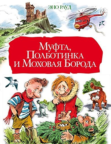 9785170833566: Mufta, Polbotinka i Mokhovaia Boroda+novye prikliucheniia