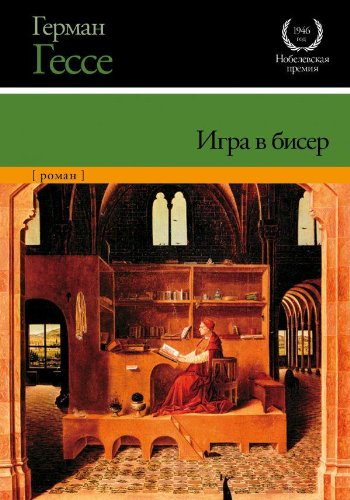 9785170842025: Igra v biser( in Russian)