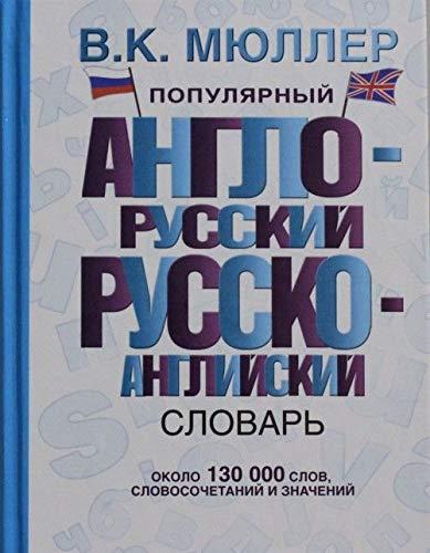 Populiarnyi anglo-russkii russko-angliiskii slovar': Miuller V.