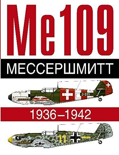 9785170846481: Me 109. Messershmitt. 1936-1942( in Russian)