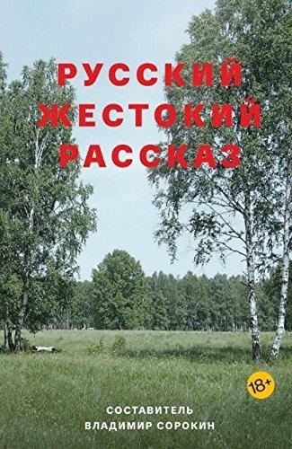 Russkii zhestokii rasskaz: Author