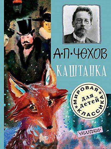 9785170853564: Kashtanka