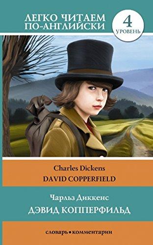 djevid kopperfild uroven 4 / David Copperfield: ch dikkens