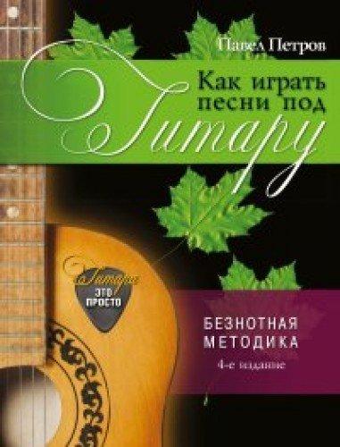 9785170868148: Kak igrat pesni pod gitaru( in Russian)