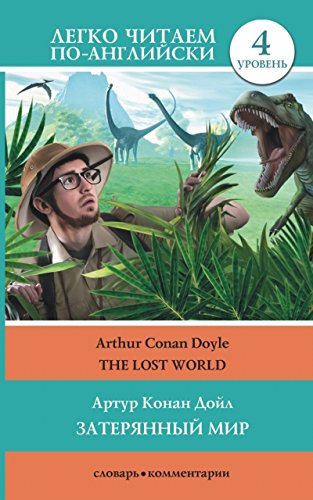 9785170881062: Zateriannyi mir = The Lost World