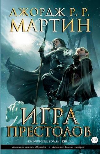 9785170887644: Game of Thrones (in Russian): Igra Prestolov. Kniga 2