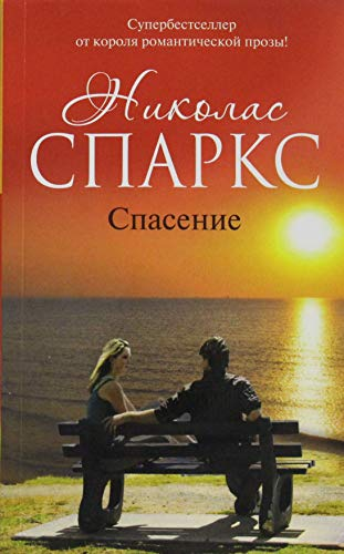 Spasenie: Nicholas Sparks