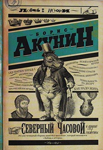 9785170888740: Severnyi Chasovoi i drugie siuzhety