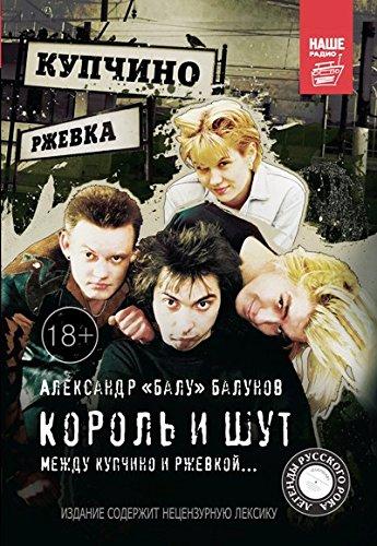 9785170891368: Korol i Shut. Mezhdu Kupchino i Rzhevkoy...
