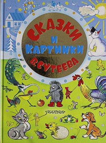 9785170894864: Skazki i kartinki W. Sutejewa