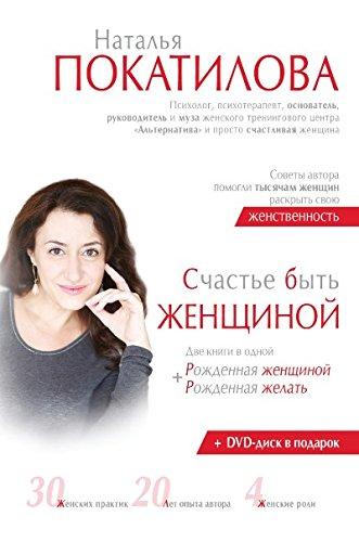 9785170897780: Schaste byt zhenshchinoi (+ DVD)