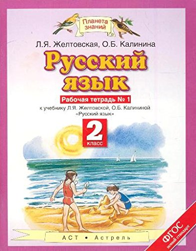 """9785170899128: Russkii iazyk. Rabochaia tetrad â""""– 1. 2 klass"""