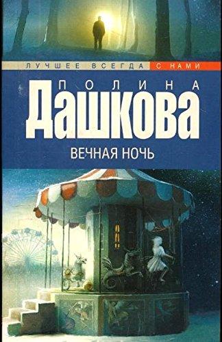 Vechnaia noch': Dashkova P.