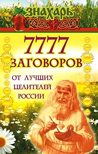 9785170905270: 7777 luchshikh zagovorov ot luchshikh tcelitelei Rossii