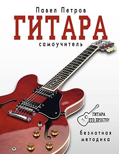 9785170910854: Gitara. Samouchitel. Beznotnaya metodika