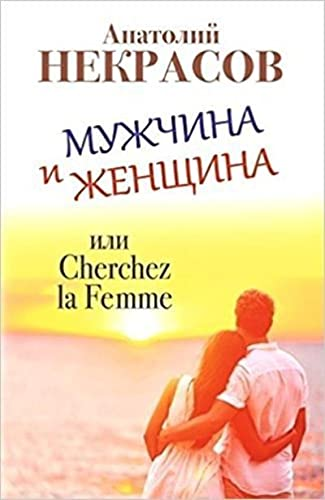 muzhchina i zhenschina ili Cherchez la Femme: anatolij nekrasov