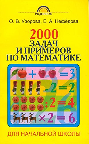 Matematika 1-4kl [2000 zadach i primerov]: Uzorova O.