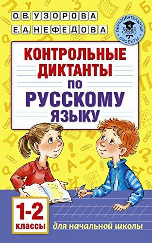 9785170926060: Kontrolnye diktanty po russkomu yazyku. 1-2 klassy