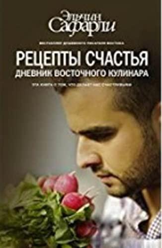 9785170937134: Retsepty schastya. Dnevnik vostochnogo kulinara