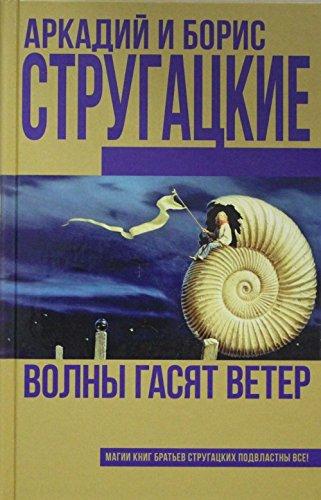 Volny gasyat veter: Strugatskie Arkadii i Boris
