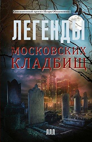 Legendy moskovskikh kladbishch: n/a