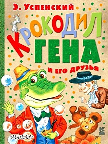 9785170950287: Krokodil Gena i ego druzya