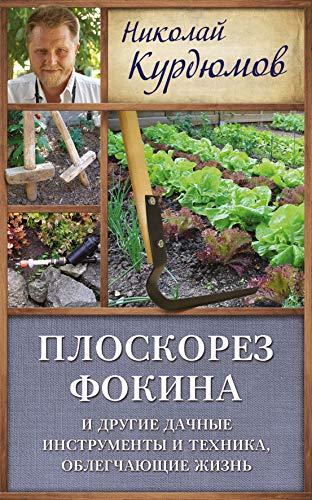 9785170953462: Ploskorez Fokina i drugie dachnye instrumenty i tehnika, oblegchayuschie zhizn