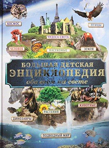 9785170954001: Bolshaya detskaya entsiklopediya obo vsem na svete