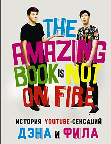 15485689d7aa 9785170965960  Istoriya YouTube-sensatsiy Dena i Fila. The Amazing Book Is  Not On