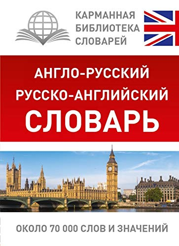 9785170968688: Anglo-russkiy. Russko-angliyskiy slovar