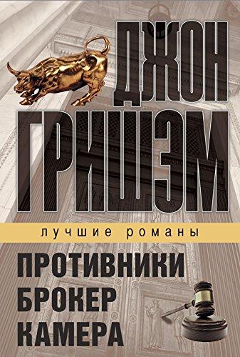 9785170977291: Luchshie romany Dzhona Grishema( in Russian)